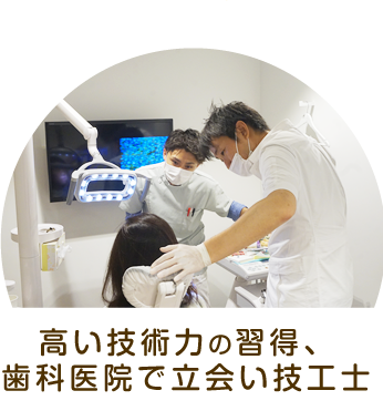 高い技術力の習得、歯科医院で立会い技工士